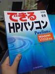 20080930DekiruHPPC.JPG